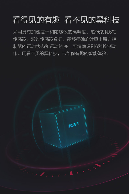 Aqara Cube Controller -8