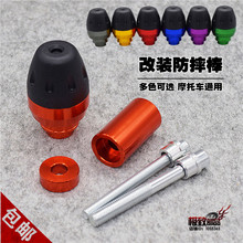 Universal anti drop rubber for YAMAHA motorcycle parts modification anti throw rod PK stick men's Cross cycling PK glue