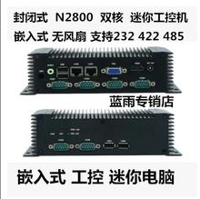 Dual-core 6COM port fanless embedded IPC n2800 host computer fully enclosed low-power 18W