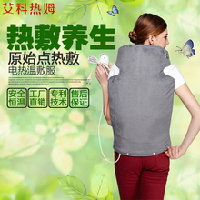 Electric physiotherapy hot compress heating vest support shoulder pad heated shawl for periarthritis back pain relief 220-240V