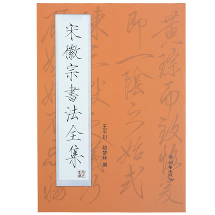 Chinese song hui zong brush Calligraphy copybook,chinese traditonal character book<br>