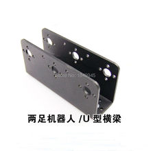 2pcs/lot, U-shaped Beam  Brackets For Standard Servos /Robot Arm /Mechanical Robot Mount Wholesale Retail, free shipping