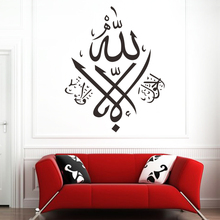 hot new  waterproof surface removable custom stickers home decor mural art design vinyl flooring Islamic Muslim 120 * 95 cm