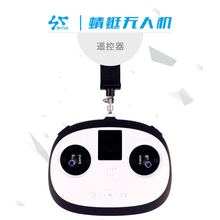 Simtoo star map Dragonfly RC quadrotor spare parts Remote control with phone holder (Do not include mobile phone)(China)