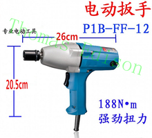 electric pneumatic drill 26*20.5cm 220V electric wrench electric impact wrench sleeve P1B-FF-12