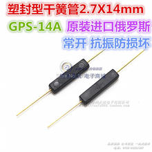 10pcs GPS-14A Russia MKA plastic reed-type imports magnetic door reed switch 14*2.7mm Normally Open