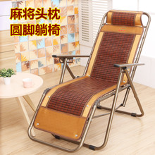 Wholesale self-reliance mahjong pieces of bamboo chair folding bed outdoor portable siesta beach chairs office chair(China)