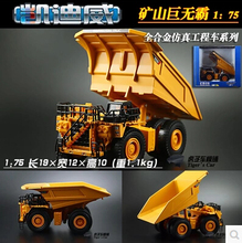 Large mining trucks CAT KDW 625020 620020 1:75 kids toy car model alloy Mine car Large Machinery Tipper 793D gift free shipping(China)