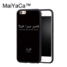 MaiYaCa holy Quran Muslim Surah Ikhlas Islamic Soft TPU Case For iPhone 6s Plus Rubber Back Cover For iPhone 6 Plus Capa Coque(China)