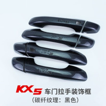 Auto parts carbon fibre Door Handle Bowl Door handle Protective covering Cover Trim fit for 2016 2017 new KIA Sportage KX5