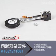 Nose landing gear for Freewing Avanti S 80mm edf rc jet airplane model