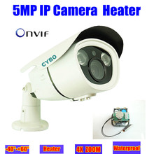 Russian cctv security ip camera 5mp 1080P outdoor 2.8mm varifocal 4x manual zoom built-in heater ip surveillance street camera