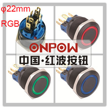 ONPOW 22mm black aluminium alloy tri-color RGB momentary ring illuminated push button switch GQ22-11E/42RGB/12V/A