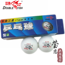 Original double fish table tennnis ball 3 stars official ball for world class competition table tennis rackets wholesales