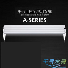 A series of led aquarium light plants Lighting Plant grow light aquarium water plant fish tank Chihiros A series brief style