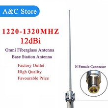 1220-1320mhz omni fiberglass antenna 12dBi high quality 1.2G antenna factory outlet best price 10pcs(China)