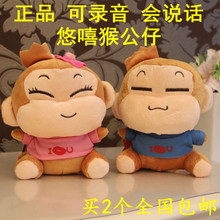 You giggle monkey recording 20 cm dolls, plush toys wholesale repeat any language children's toys, russian language