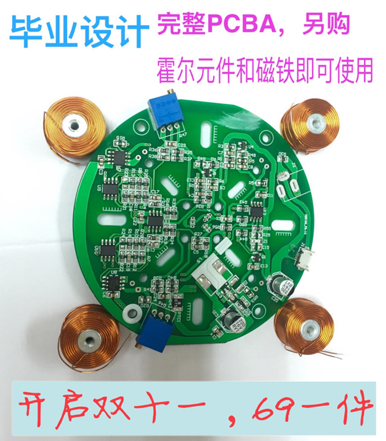 Magnetic Suspension Kit Low Power Consumption USB Power PCBA Coil, Easy Assembly, Suitable for Graduation Design<br>