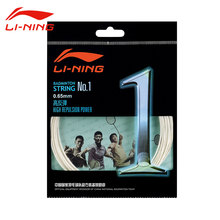 Li-Ning High Repulsion Power 0.65mm No.1 Badminton String LINING professional 10m Badminton Line For Competition AXJJ018(China)