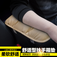 Car central armrest box set cushion heighten pad ancon armrest box for Cadillac Chrysler Citroen  Chevrolet pad  Ease arm ache