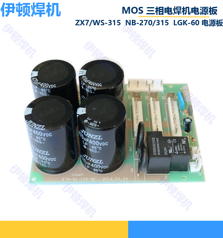 Good general MOS three-phase power supply board ZX7/WS-315 NB-270/315 LGK-60 welding machine<br>