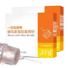 Hot sales Easy Thru diabetes injection pen needle 4 box = 28 PCS 0.25 * 5mm pen diabetes insulin pen Free shipping(China)