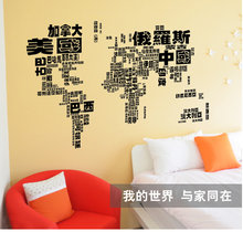 Text world map wall stickers PVC removable wall stickers wall stickers living room bedroom office wall stickers QL-051(China)