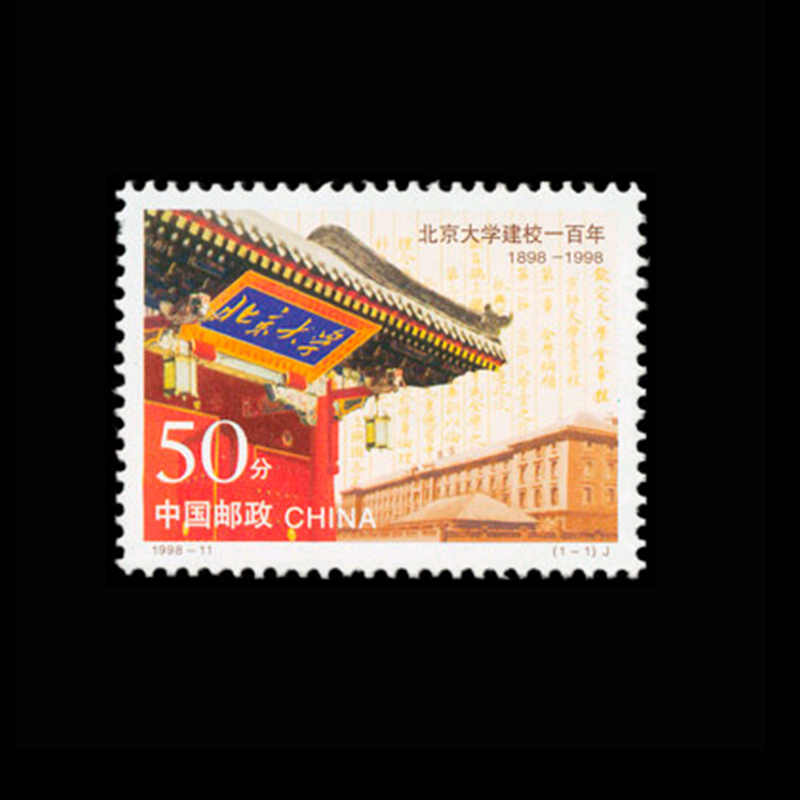 Peking University  ,1 PCS /set , China Commemorative Postage Stamps  , All New Timbres Stamps For Collecting ,1998-11<br><br>Aliexpress