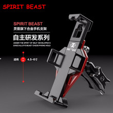 Spirit Beast motorcycle modified phone holder AL top quality very cool styling NOT THE cheap thing(China)