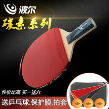 Table tennis racket series professional grade carbon carbon fiber product training racket