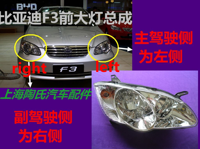 for BYD F3 F3-R headlight bulb headlight lamp assembly high -quality headlights<br><br>Aliexpress