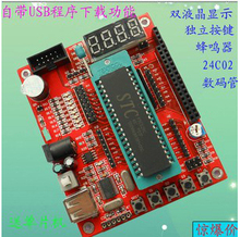 51 single chip microcomputer minimum system board/learning /development board Smart car must send single chip microcomputer