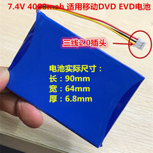 7.4V polymer lithium battery, three wire 2 plug battery, 4000mAh portable mobile DVD EVD battery Rechargeable Li-ion Cell