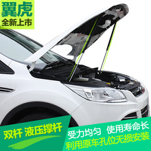 for ford kuga 2013 hydraulic head cover hydraulic rod cover strut new Double oil seal installation automatically support bar