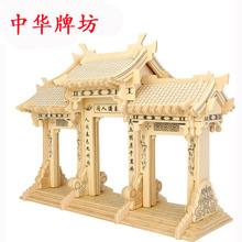 wooden 3D building model toy gift puzzle hand work assemble game woodcraft construction kit Chinese Ancient torii on road China(China)