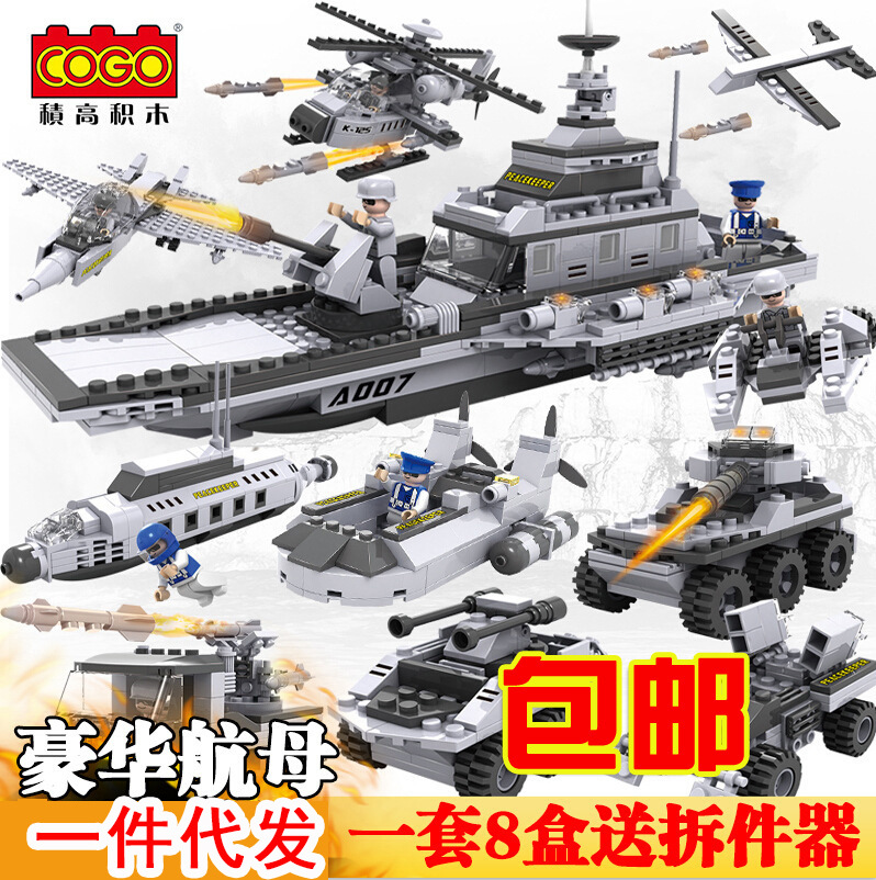 Fun Childrens block toys compatible with Legoes aircraft carrier aircraft model childrens intelligence building blocks toys<br>