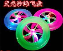 Flash Beach Frisbee Outdoor sports Frisbee rotating flywheel with LED light and Blade(China)