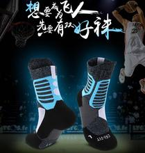 Buy Men AD custom terry cushion thick cotton towel low cut crew antiskid compression dry fit elite sport basketball socks for $12.74 in AliExpress store