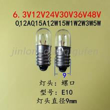 Screw 36V0.12A machine instructions small bulb lights a small lamp E10 lamp