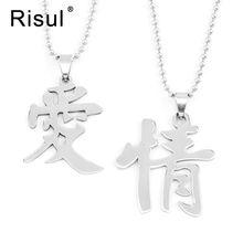 Risul Chinese characters love letter necklace love feeling symbol charm mirror Polish stainless steel long Necklaces for lovers(China)