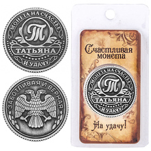 Antique Imitation coins Tatiana name coin replica silver coins coin russia boutique halloween gift crafts metal 2.5 CM