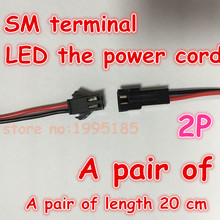 SM terminal lines on the air plug connector 2P male and female electronic LED power cord set free shipping(China)