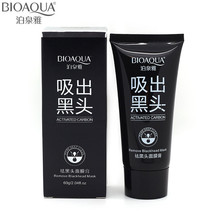 2pcs/lot Brand Skin Care Facial Blackhead Remover Deep Cleaner Mask Pilaten Suction Anti Acne Treatments Black Head Mask 60*2g
