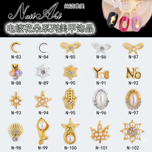 20pcs New Pattern Beautiful First Combine Gold Product Line Popular Small Moon Leaf Bow Starfish Letter Shell Metal Drill