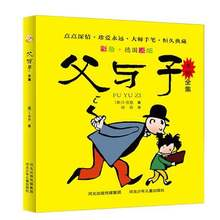 """Father and son"" works, Chinese version, cartoon picture book, classic fairy tale story books, children's comic book."