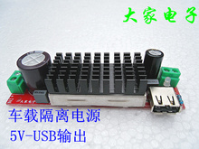 5V isolated power module vehicle mounted power USB output suitable  mobile phone charging navigation power supply