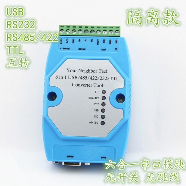 Isolation Liuhe a serial port COM port brush machine download module USB/485/422/232/TTL<br>