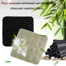 45*45cm Car Seat Cover Pad Mat Chair Bamboo Charcoal Four Seasons Office Home Cushion Car-styling Accessories Black/Beige Hot