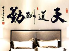 ABQ9618 Free Shipping Wall Sticker Chinese Style Chinese Calligraphy Bathroom Products Home Decor Removable PVC Wall Stickers