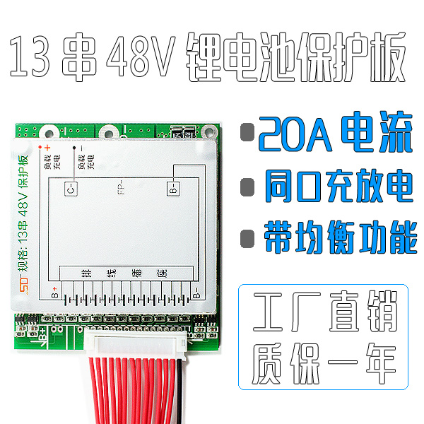 13S 48V lithium battery protection board electric vehicle battery protection board with balanced continuous discharge 20A<br>